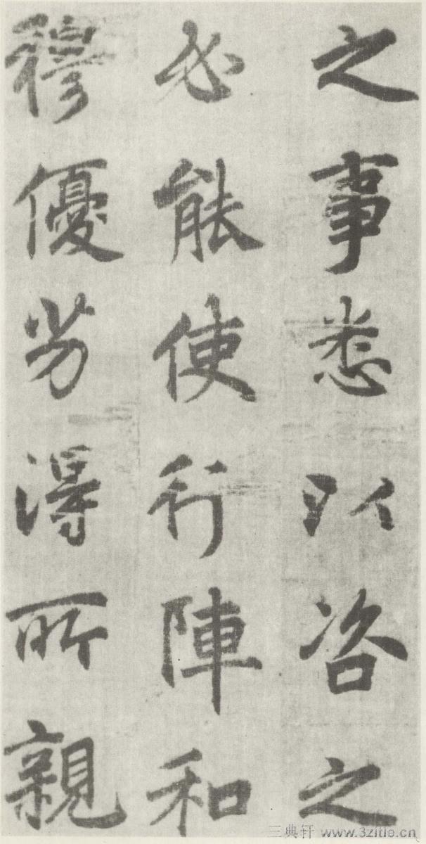 李邕《出师表》刻本15作品欣赏