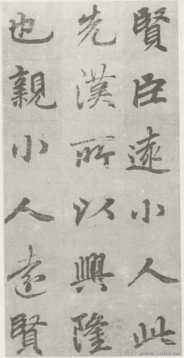 李邕《出师表》刻本16作品欣赏