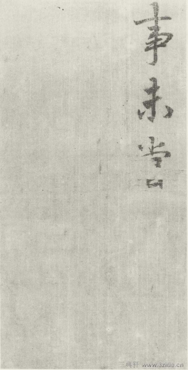 李邕《出师表》刻本18作品欣赏