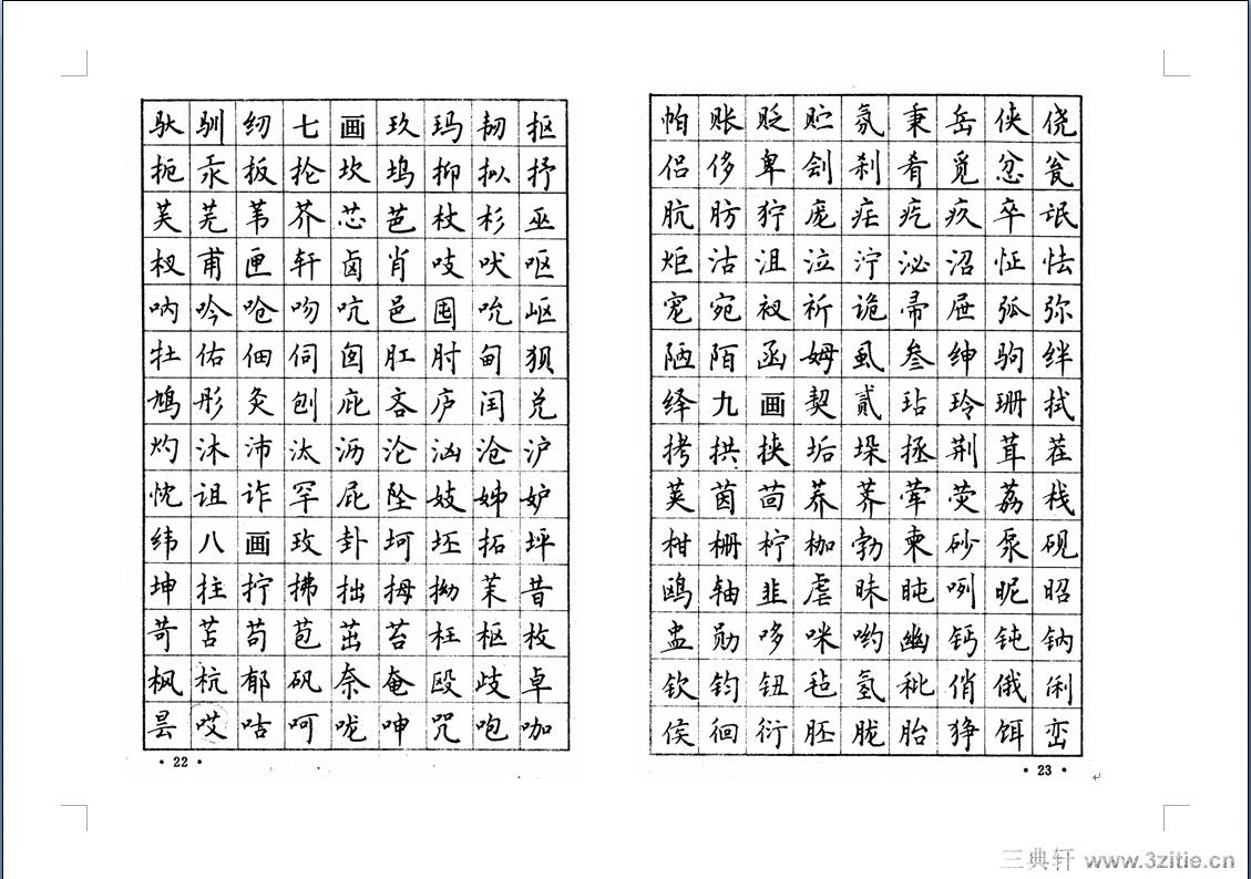 马平发3500字钢笔正楷字帖15书法作品字帖欣赏
