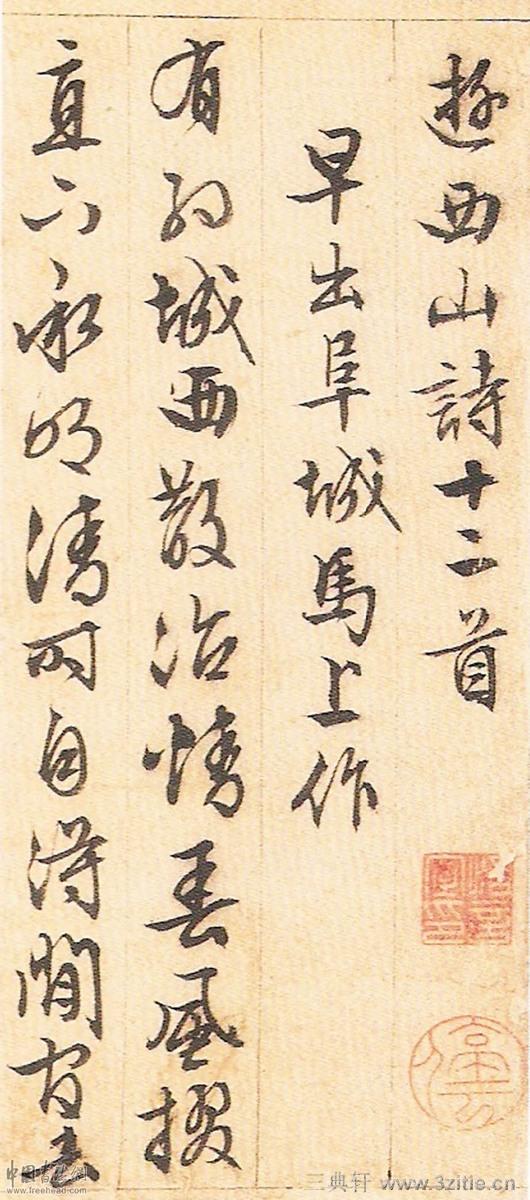 文征明游西山诗十二首册页01书画艺术欣赏