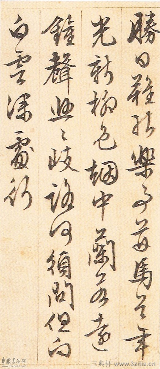 文征明游西山诗十二首册页02书画艺术欣赏
