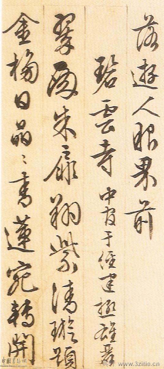 文征明游西山诗十二首册页04书画艺术欣赏