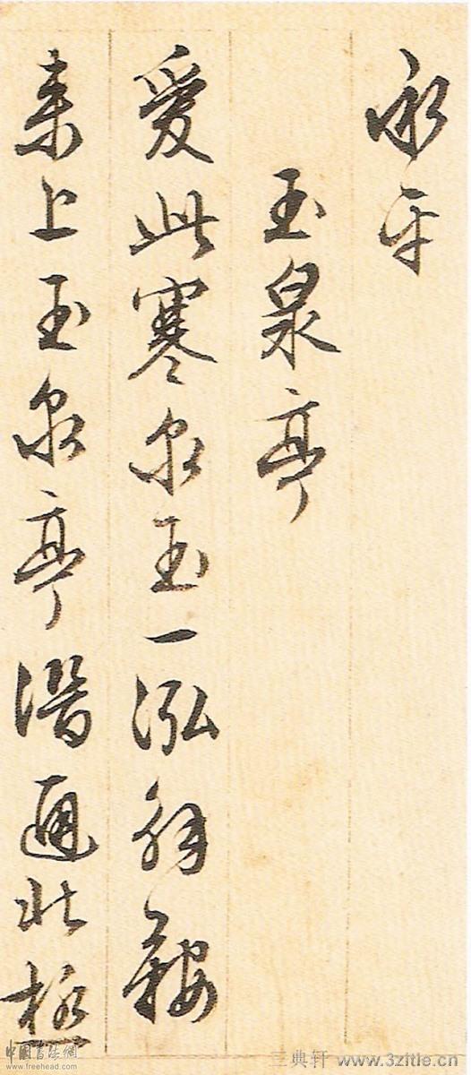 文征明游西山诗十二首册页07书画艺术欣赏