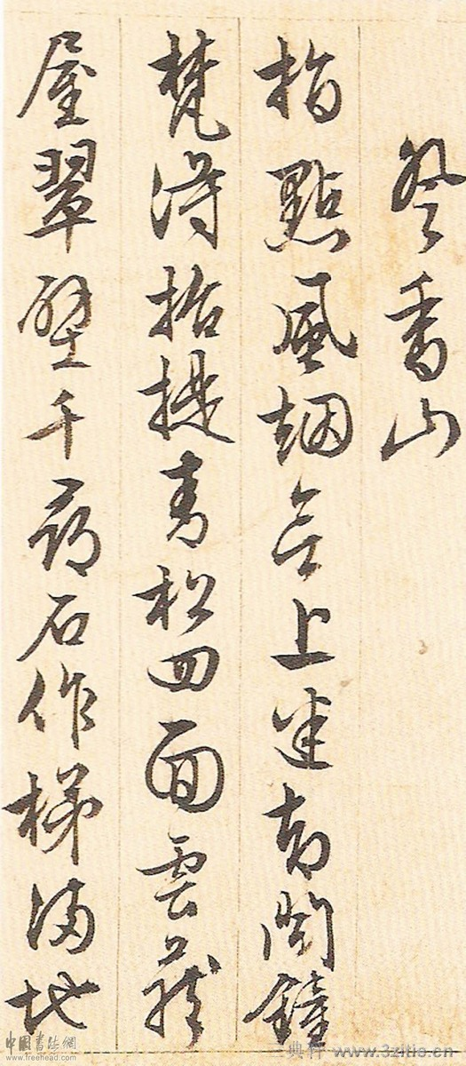文征明游西山诗十二首册页09书画艺术欣赏
