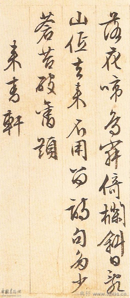 文征明游西山诗十二首册页10书画艺术欣赏