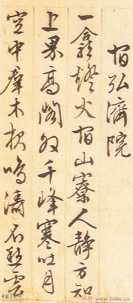 文征明游西山诗十二首册页12书画艺术欣赏