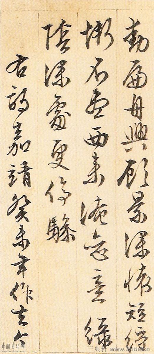 文征明游西山诗十二首册页16书画艺术欣赏