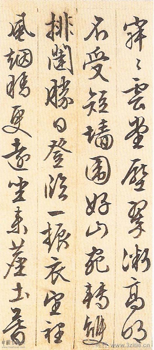 文征明游西山诗十二首册页17书画艺术欣赏