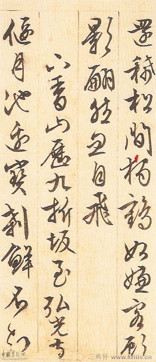 文征明游西山诗十二首册页18书画艺术欣赏