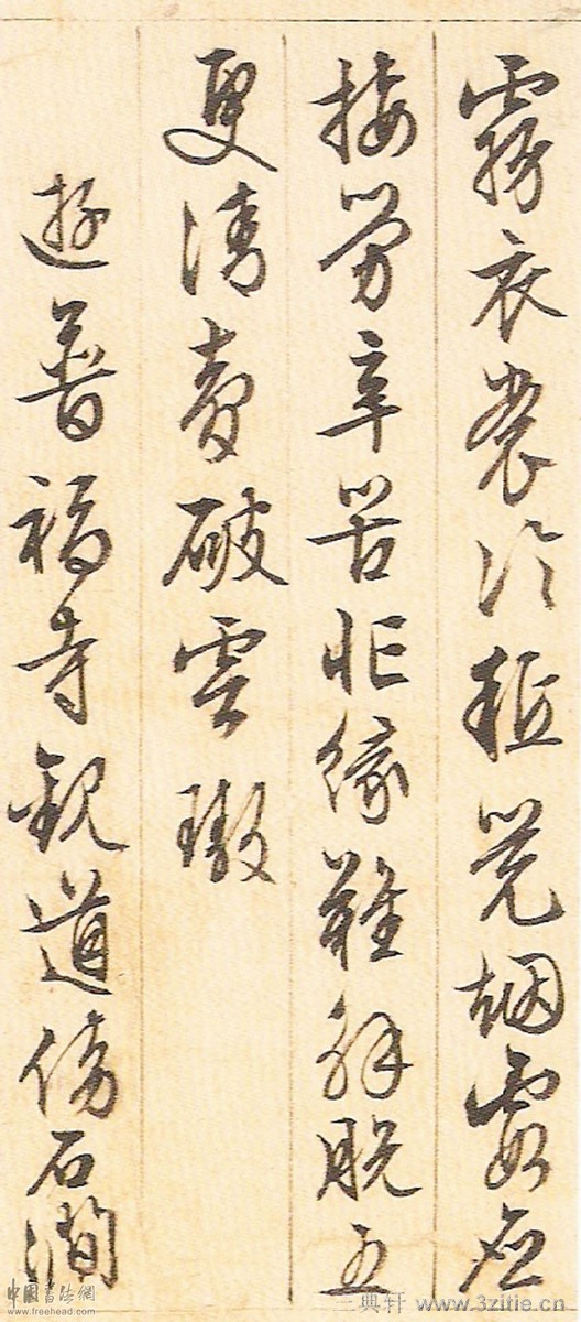 文征明游西山诗十二首册页19书画艺术欣赏