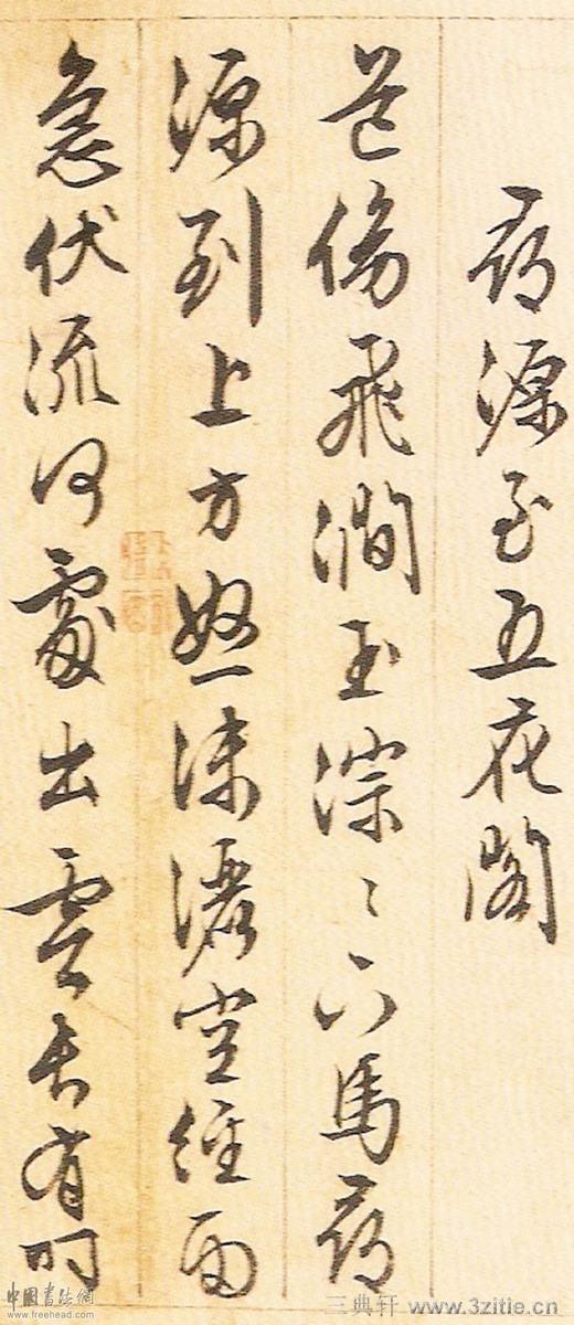 文征明游西山诗十二首册页20书画艺术欣赏