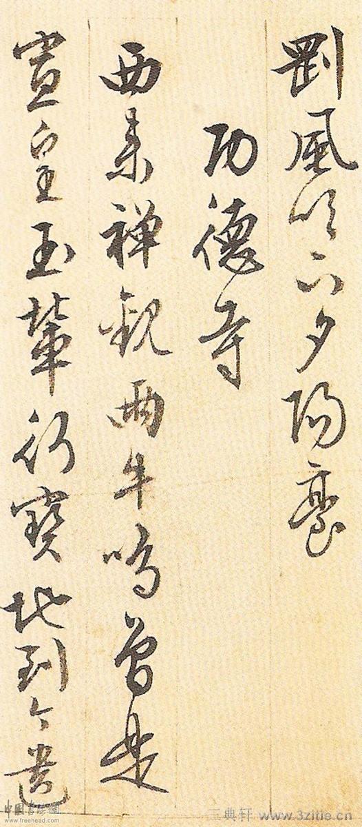 文征明游西山诗十二首册页21书画艺术欣赏