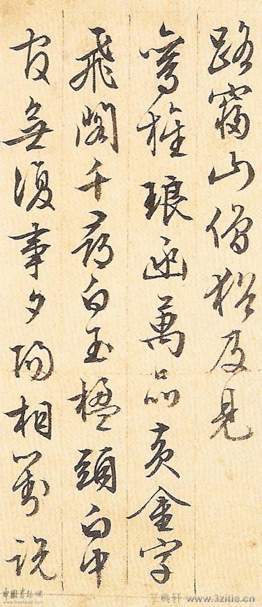 文征明游西山诗十二首册页22书画艺术欣赏