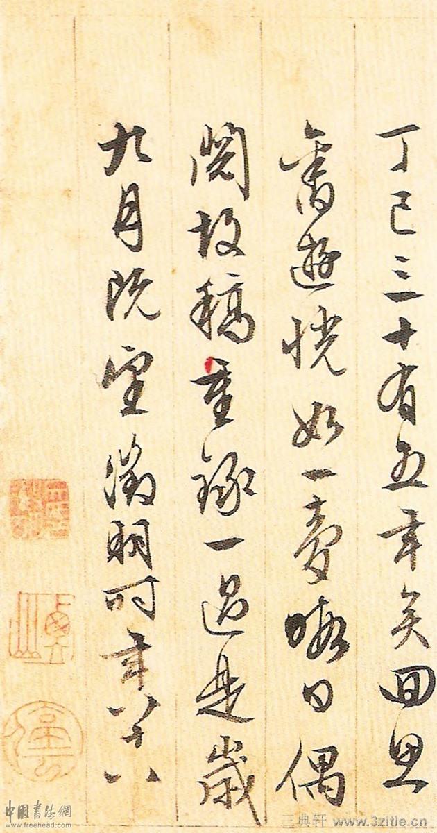 文征明游西山诗十二首册页23书画艺术欣赏