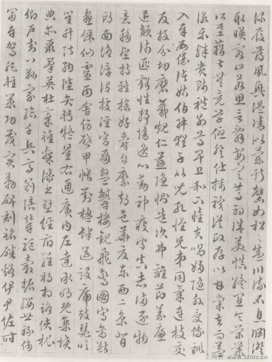 文征明小楷《四体千字文》06书画艺术欣赏