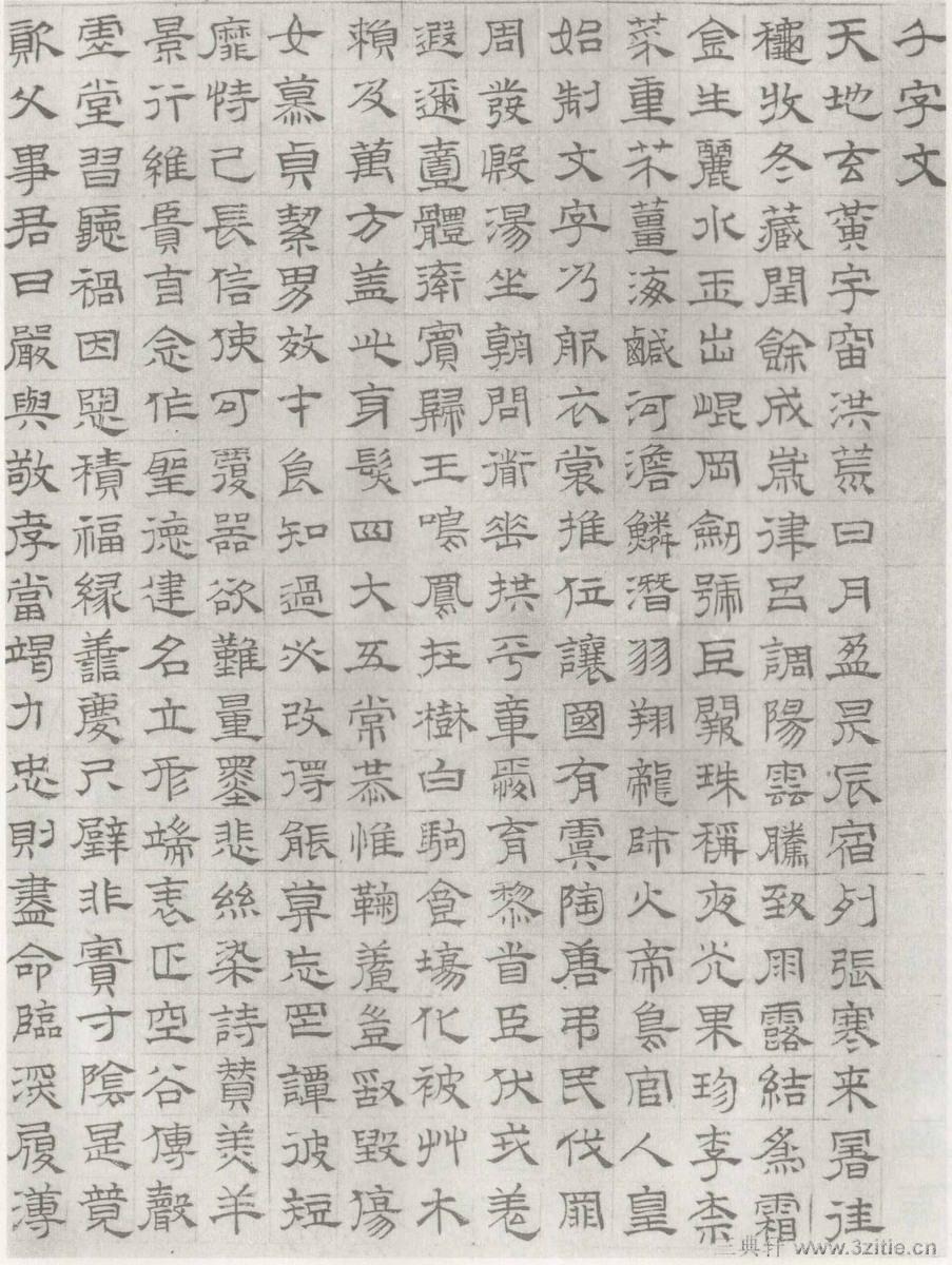 文征明小楷《四体千字文》09书画艺术欣赏