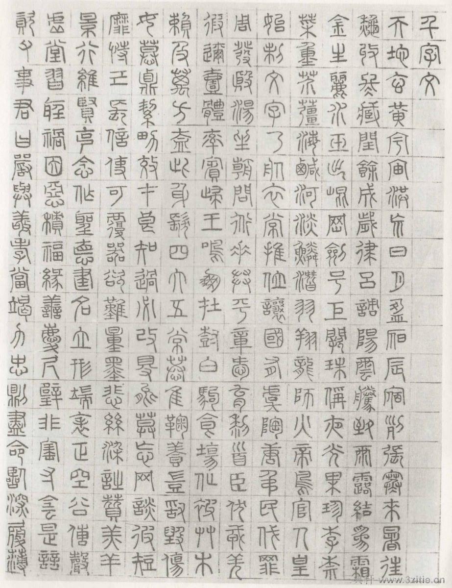 文征明小楷《四体千字文》12书画艺术欣赏