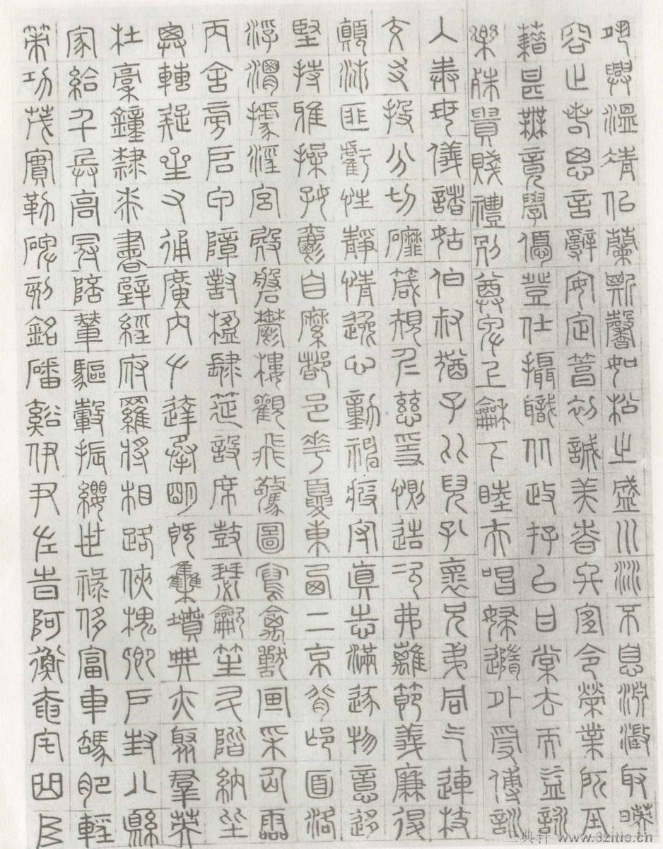 文征明小楷《四体千字文》13书画艺术欣赏