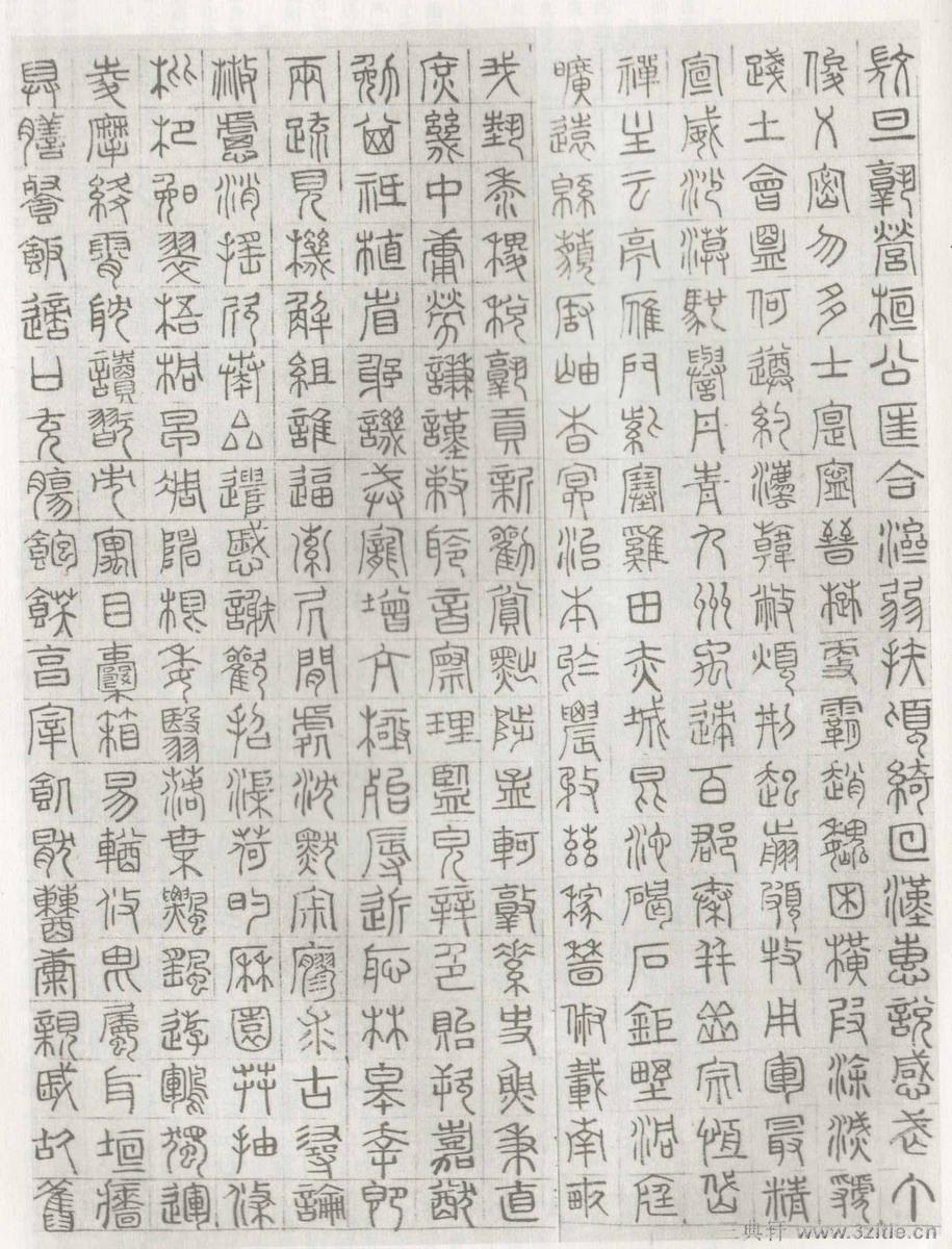 文征明小楷《四体千字文》14书画艺术欣赏