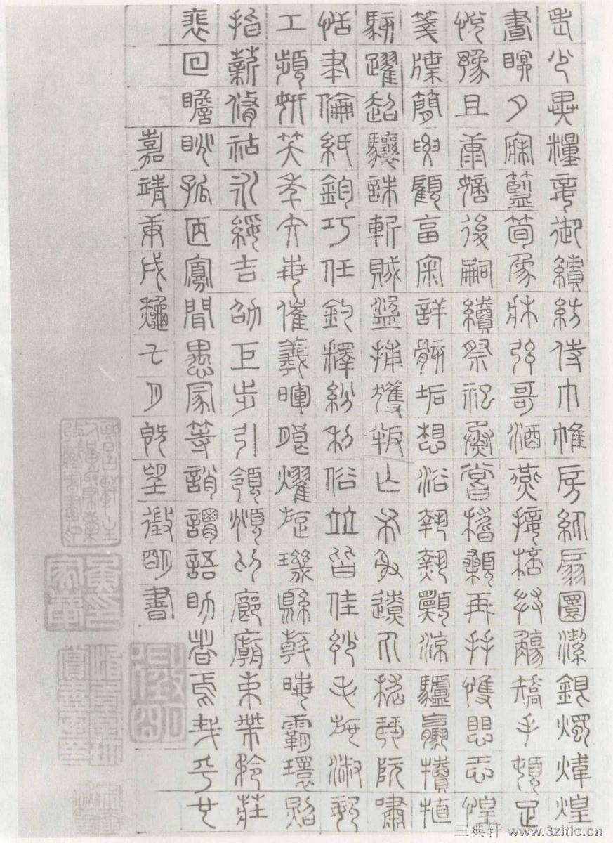 文征明小楷《四体千字文》15书画艺术欣赏