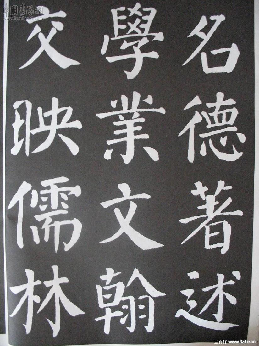 勤礼碑 完全大字本139 楷书 书法绘画作品字帖画谱欣赏唐朝三典轩