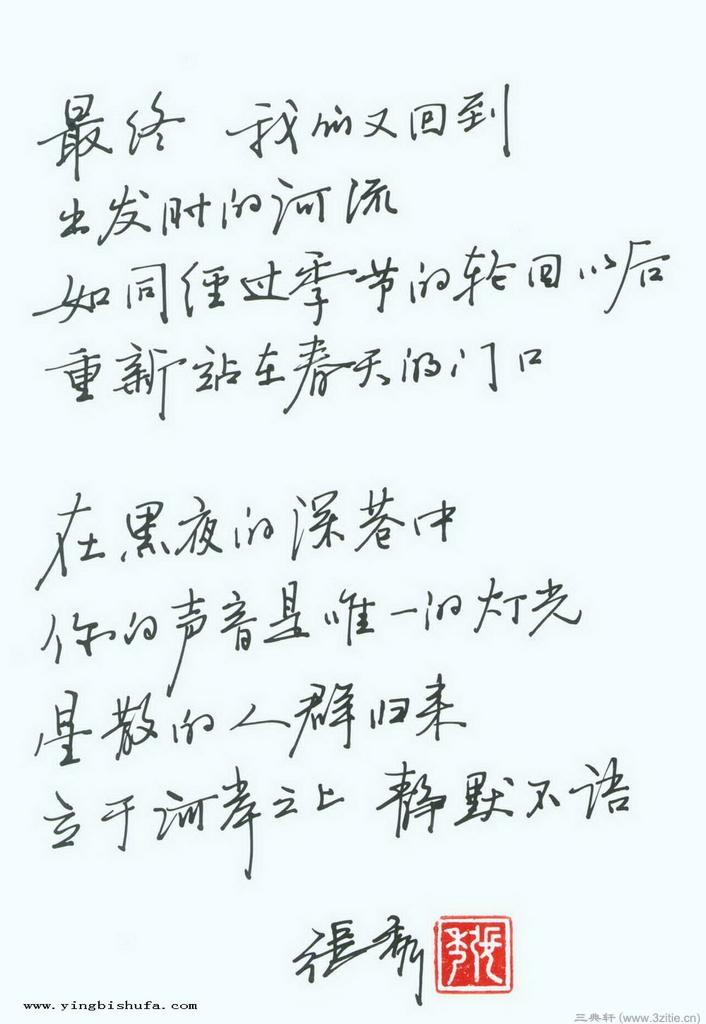 钢笔字帖欣赏楷书
