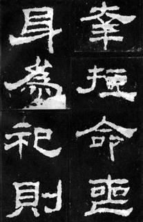 韩仁铭碑 隶书 毛笔书画展览三典轩书法绘画网