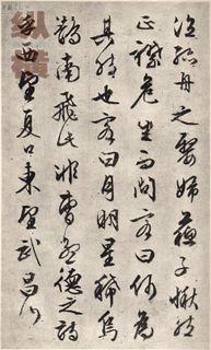 文徵明 行书 前赤壁赋 真迹版06作品欣赏