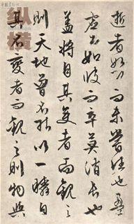文徵明 行书 前赤壁赋 真迹版10作品欣赏