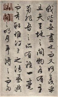 文徵明 行书 前赤壁赋 真迹版11作品欣赏