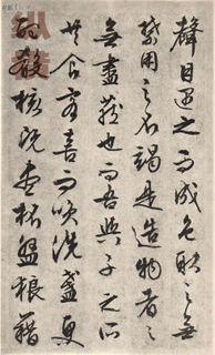 文徵明 行书 前赤壁赋 真迹版12作品欣赏