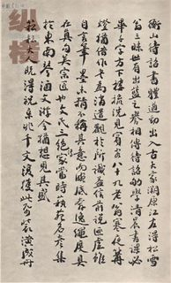 文徵明 行书 前赤壁赋 真迹版14作品欣赏