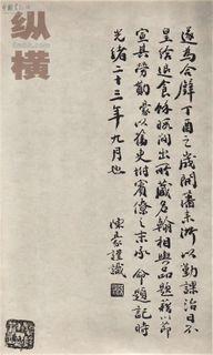 文徵明 行书 前赤壁赋 真迹版15作品欣赏