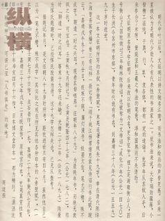 文徵明 行书 前赤壁赋 真迹版16作品欣赏