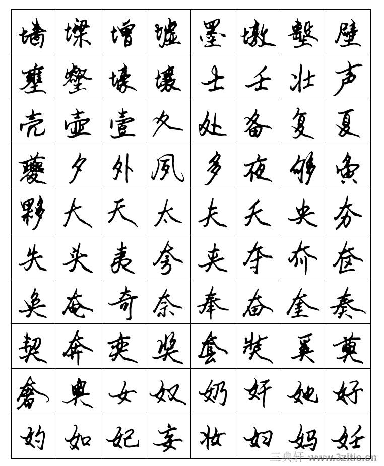 安景臣《常用字钢笔行书字帖》15
