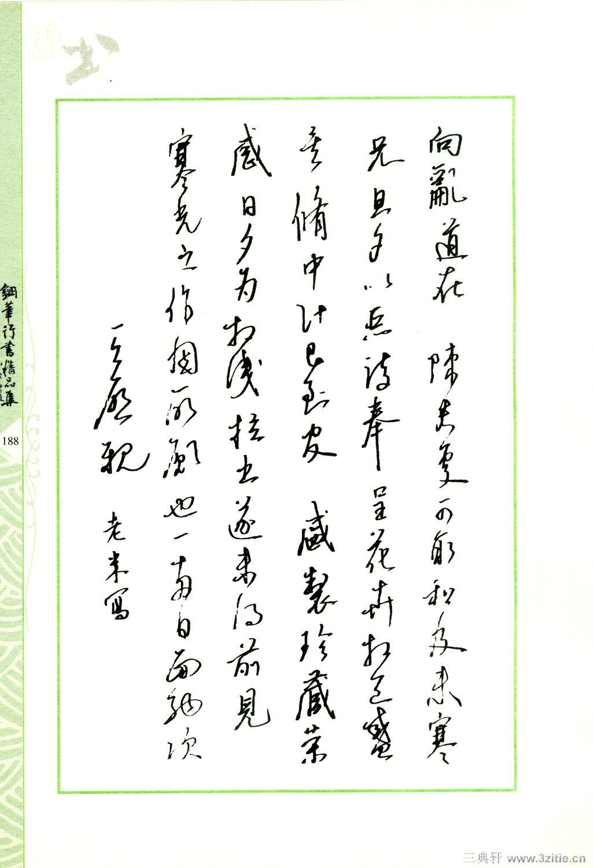 钢笔行书精品集158书法作品字帖欣赏