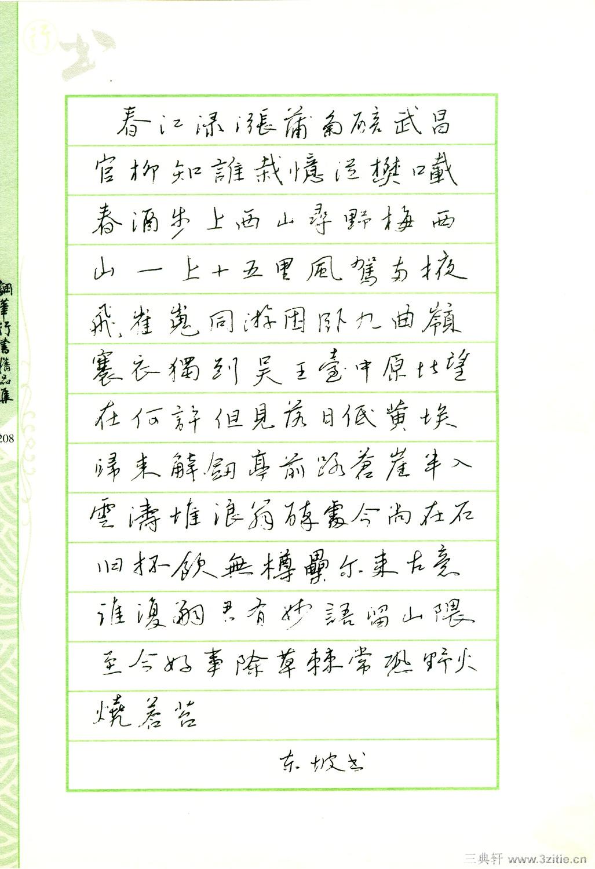 钢笔行书精品集178书法作品字帖欣赏