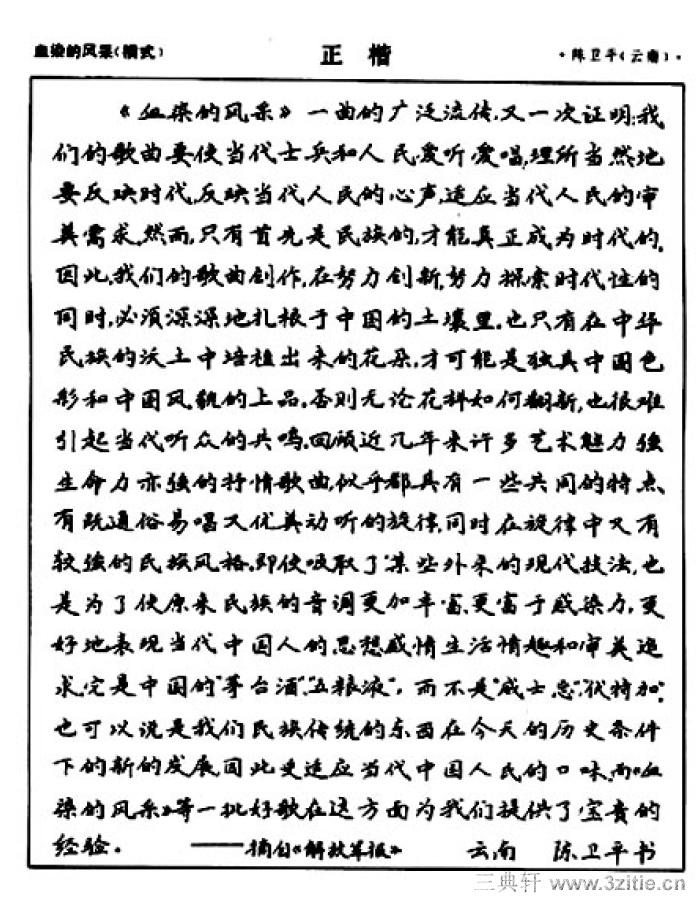 钢笔圆珠笔优秀字帖图片