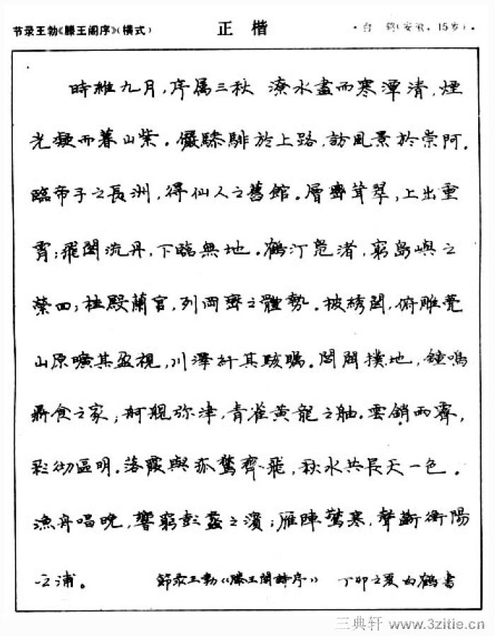 钢笔圆珠笔优秀字帖05书法作品字帖欣赏