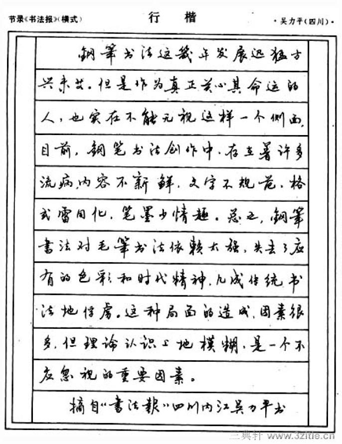 钢笔圆珠笔优秀字帖35(综合)书法绘画作品字帖