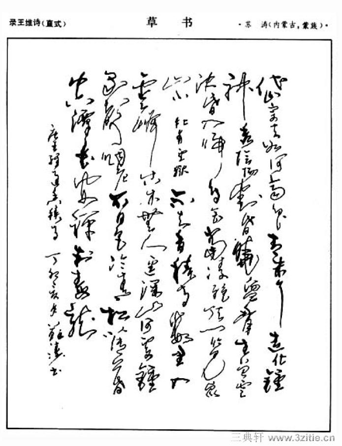 钢笔圆珠笔优秀字帖68书画艺术欣赏