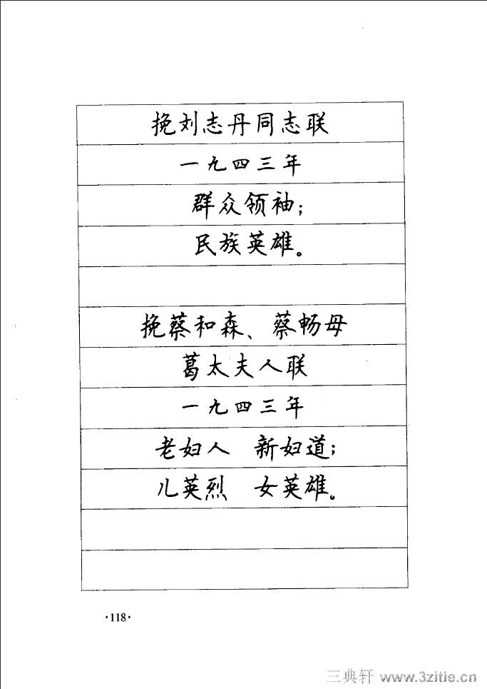 钢笔楷行书字帖》118