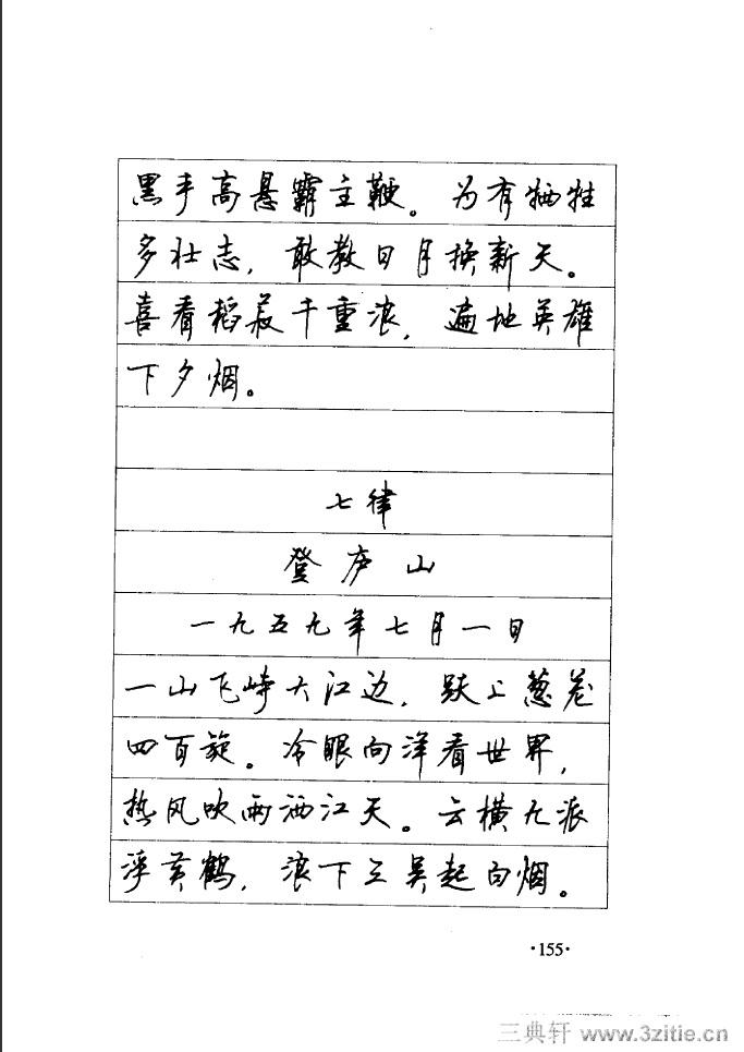 钢笔楷行书字帖》155(楷书)书