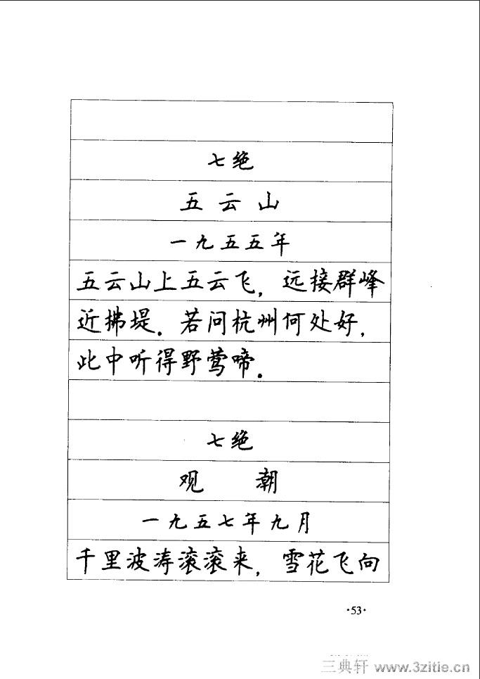 顾仲安《毛泽东诗词钢笔楷行书字帖》53