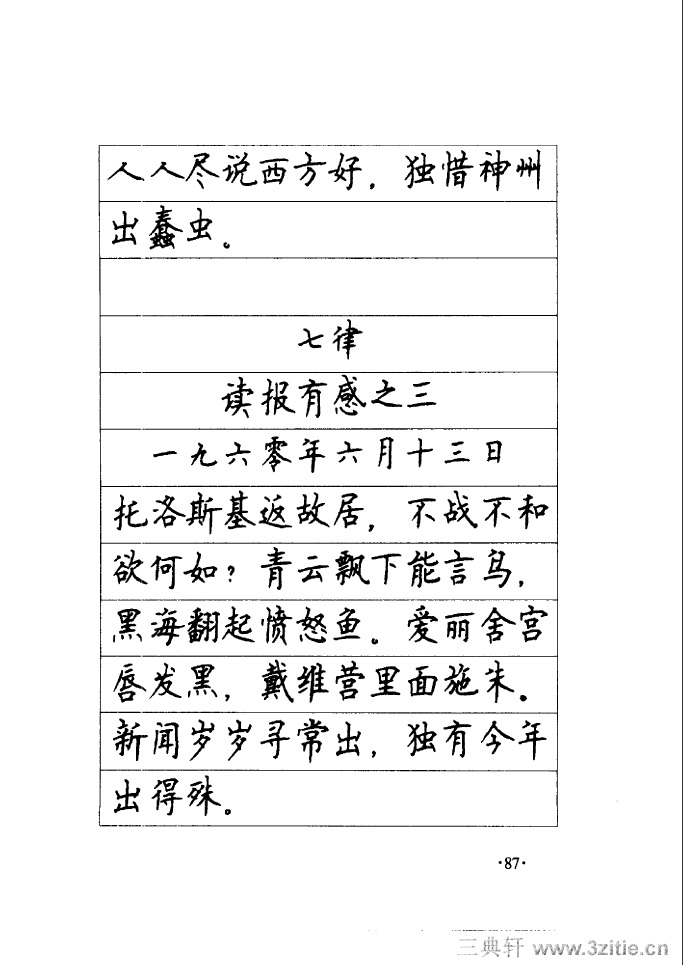 字帖》87(楷书)书法三