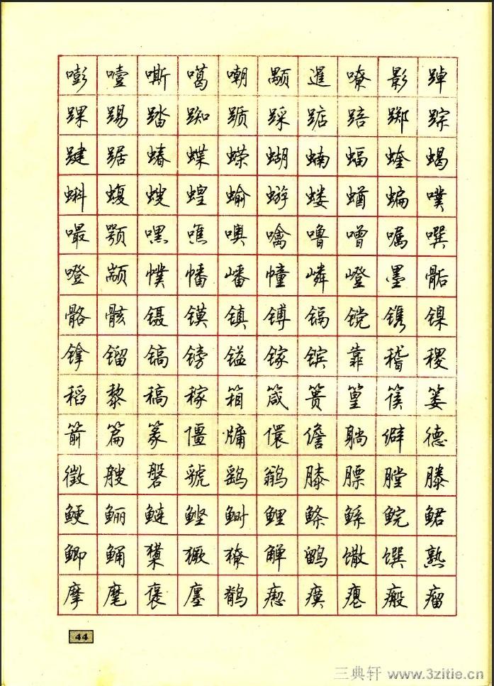 顾仲安行书钢笔硬笔字帖44书法作品字帖欣赏