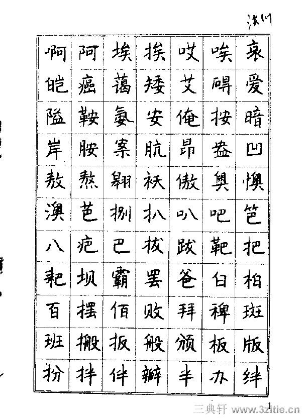 李洪川《常用汉字钢笔字帖》05(楷书)书法作品字帖三