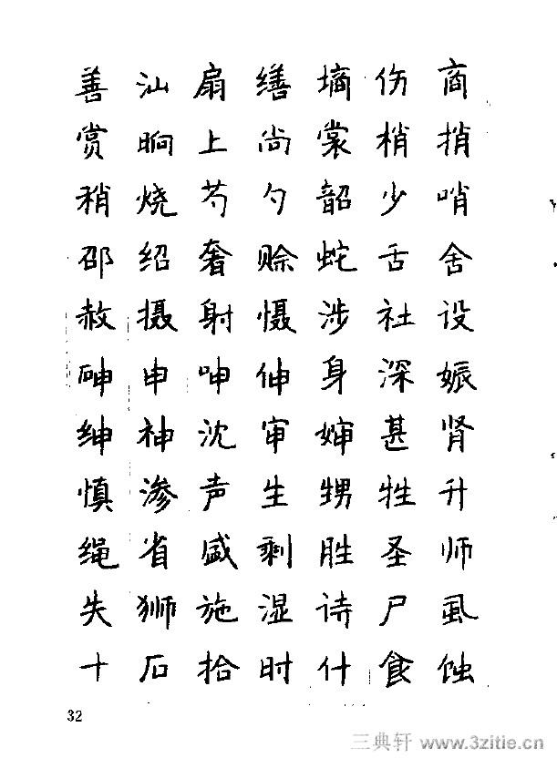 李洪川《常用汉字钢笔字帖》36(楷书)书法作品字帖三