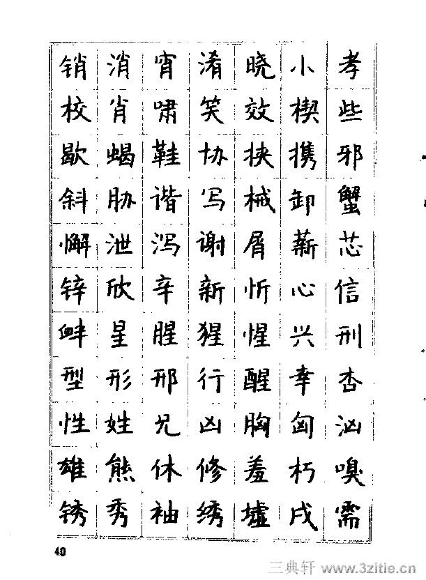 李洪川《常用汉字钢笔字帖》44(楷书)书法作品字帖三